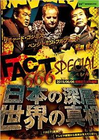 DVD FACT666スペシャル!日本の深層・世界の真相