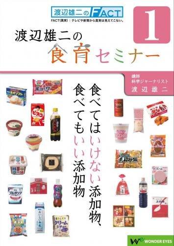 DVD 渡辺雄二の食育セミナー「食べてはいけない添加物、食べてもいい添加物」