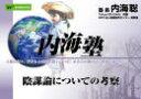DVD 内海聡の内海塾 「陰謀論」