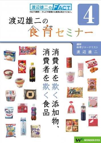 DVD 渡辺雄二の食育セミナー第4回「消費者を欺く添加物、食費者を欺く食品」