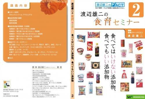 DVD 渡辺雄二の食育セミナー「食べてはいけない添加物、食べてもいい添加物2」