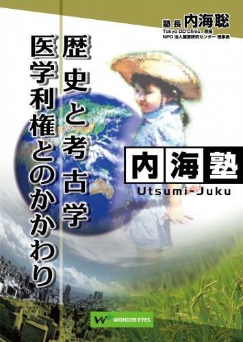 DVD 内海聡の内海塾 「歴史・考古学」