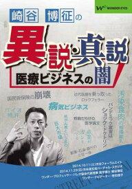 DVD 「異説真説」 崎谷博征 医療ビジネスの闇