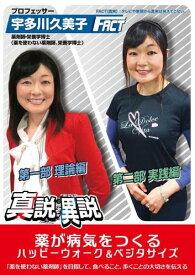 DVD 宇多川久美子の真説異説!「薬が病気をつくる」ハッピー・ウォーク&ベジタサイズ