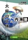 DVD 内海聡の内海塾 「大麻」