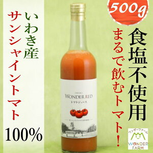 送料無料 お中元 WONDER RED トマトジュース 500g 2本入り 食塩無添加 100%トマトジュース ワンダーファーム トマト ギフト
