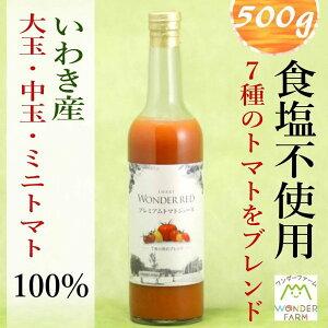 WONDER RED プレミアムトマトジュース 500g 2本入り 食塩無添加 100% トマトジュース トマト