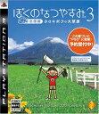 【中古】afb【PS3】ぼくのなつやすみ3 北国篇 小さなボクの大草原【4948872730105】【アドベンチャー】
