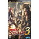 【中古】afb【PSP】戦場のヴァルキュリア3【4974365900663】【シミュレーション】