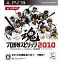 【中古】afb【PS3】プロ野球スピリッツ2010(PS3)【4988602150476】【スポーツ】