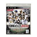 【中古】afb【PS3】プロ野球スピリッツ2011【4988602152159】【スポーツ】