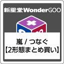 ●嵐/つなぐ<CD>(2形態まとめ買い)20170628