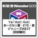●ジャニーズWEST/Ya! Hot! Hot!/おーさか☆愛・EYE・哀<CD+DVD>(初回盤B)20170621