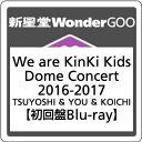 ●KinKi Kids/We are KinKi Kids Dome Concert 2016-2017 TSUYOSHI & YOU & KOICHI<2Bl...