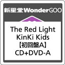 ●【先着特典付】KinKi Kids/The Red Light<CD+DVD>(初回盤A)[Z-6412]20170712