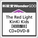 ●【先着特典付】KinKi Kids/The Red Light<CD+DVD>(初回盤B)[Z-6413]20170712