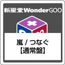 嵐/つなぐ<CD>(通常盤)20170628