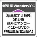 【新星堂オリ特付】SKE48/意外にマンゴー<CD+DVD>(初回生産限定盤A)[Z-6391]20170719