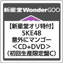【新星堂オリ特付】SKE48/意外にマンゴー<CD+DVD>(初回生産限定盤C)[Z-6391]20170719