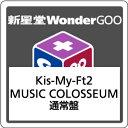 【先着特典付】Kis-My-Ft2/MUSIC COLOSSEUM<CD>(通常盤/初回限定スリーブ仕様)[Z-6130]20170503