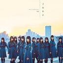 【オリジナル特典付】欅坂46/不協和音<CD+DVD>(TYPE-D初回仕様限定盤)[Z-6067]20170405