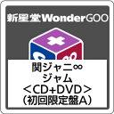 【先着特典付】関ジャニ∞/ジャム<CD+DVD>(初回限定盤A)[Z-6344]20170628