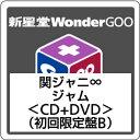 【先着特典付】関ジャニ∞/ジャム<CD+DVD>(初回限定盤B)[Z-6345]20170628