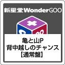 亀と山P/背中越しのチャンス<CD>(通常盤)20170517