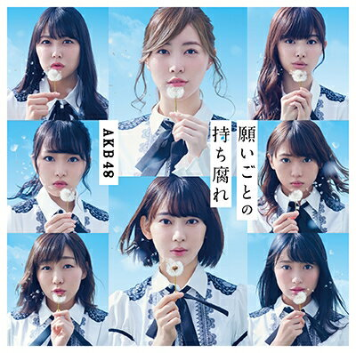 AKB48/願いごとの持ち腐れ<CD+DVD>(Type A 初回限定盤)20170531
