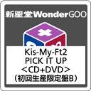 【先着特典付】Kis-My-Ft2/PICK IT UP<CD+DVD>(初回生産限定盤B)[Z-6309]20170607