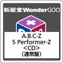 【先着特典付】A.B.C-Z/5 Performer-Z<CD>(通常盤)[Z-6321]20170621