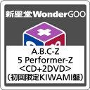 【先着特典付】A.B.C-Z/5 Performer-Z<CD+2DVD>(初回限定KIWAMI盤)[Z-6321]20170621