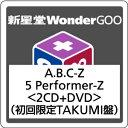 【先着特典付】A.B.C-Z/5 Performer-Z<2CD+DVD>(初回限定TAKUMI盤)[Z-6321]20170621