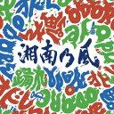 ◆◆【オリジナル特典付】湘南乃風/踊れ<CD+DVD>(初回生産限定盤)[Z-6419]20170621