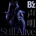 B'z/声明/Still Alive<CD+グッズ>(B'z×UCC盤)20170614
