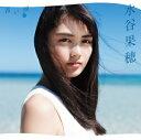 【オリジナル特典付】水谷果穂/青い涙<CD+ブックレット>(初回限定盤)[Z-6393]20170712