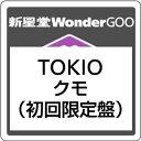 TOKIO/クモ<CD+DVD>(初回限定盤)20170830