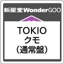 TOKIO/クモ<CD>(通常盤)20170830