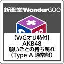 【WonderGooオリ特付】AKB48/願いごとの持ち腐れ<CD+DVD>(Type A 通常盤)[Z-6126]20170531
