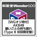 【WonderGooオリ特付】AKB48/願いごとの持ち腐れ<CD+DVD>(Type B 初回限定盤)[Z-6126]20170531