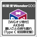 【WonderGooオリ特付】AKB48/願いごとの持ち腐れ<CD+DVD>(Type C 初回限定盤)[Z-6126]20170531