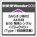 【WonderGooオリ特付】AKB48/#好きなんだ<CD+DVD>(Type A 初回限定盤)[Z-6432]20170830