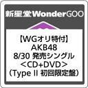 【WonderGooオリ特付】AKB48/#好きなんだ<CD+DVD>(Type B 初回限定盤)[Z-6432]20170830