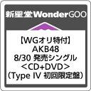 【WonderGooオリ特付】AKB48/#好きなんだ<CD+DVD>(Type D 初回限定盤)[Z-6432]20170830
