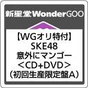 【WonderGooオリ特付】SKE48/意外にマンゴー<CD+DVD>(初回生産限定盤A)[Z-6392]20170719