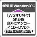 【WonderGooオリ特付】SKE48/意外にマンゴー<CD+DVD>(初回生産限定盤B)[Z-6392]20170719