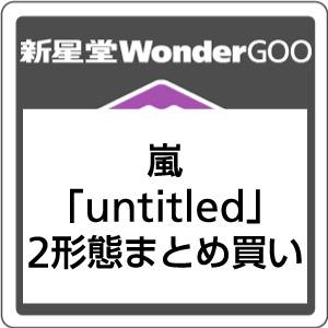 嵐/「untitled」<CD>(2形態まとめ買い)20171018
