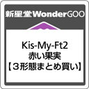 Kis-My-Ft2/赤い果実<CD>(3形態まとめ買い)20171129