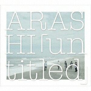 嵐/「untitled」<CD+DVD>(初回限定盤)20171018
