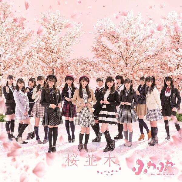 ふわふわ/桜並木<CD+Blu-ray>20180214